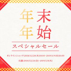 TAKA-Q ONLINE SHOP/タカキューオンラインショップ【公式通販】 Ad Design, Graphic Design, Web Panel, Japanese Design, Advertising Design, Chinese Style, Banner Design, Layout, Japan Design