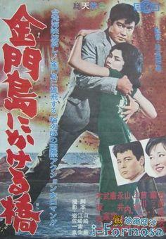 1962年,我國的中央電影公司與日本的日活株式會社,合作攝製了一部名為《海灣風雲-》的彩色寬銀幕電影,日文片名為《金門島にかける橋》,故另有一中文片名為《金門灣風-雲》。男女主角分別為當年的日本青春偶像巨星石原裕次郎,以及由中影公開招考經中日雙-方慎重挑選出來的王莫愁。 Japanese Poster, Poster On, Fiction, Cinema, Asian, Culture, Baseball Cards, Retro, Movies