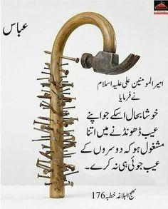 Imam Ali a. Hazrat Ali Sayings, Imam Ali Quotes, Allah Quotes, Mola Ali, Essay Tips, Islamic Qoutes, Boss Quotes, Deep Words, Quran