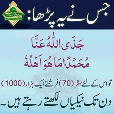 Duaa Islam, Islam Hadith, Allah Islam, Islam Quran, Hadith Quotes, Allah Quotes, Quran Quotes, Islamic Love Quotes, Islamic Inspirational Quotes