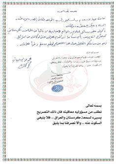 تصريح نواب كردستان الذي خلاله بقبول المساعدات