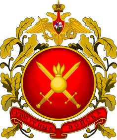 File:Great emblem of the Russian Ground Forces. Spetsnaz Gru, Armed Forces, Army, Clock, Christmas Ornaments, Holiday Decor, Russian Federation, Cricut, Moldings