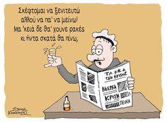 Σκέφτομαι να ξενιτευτώ, αλλού να πα` να μείνω! Μα `κεια δε θα'χουνε ρακές κ'ήντα σκατά θα πίνω; Crete Island, Greek Quotes, Say Something, Funny Quotes, Give It To Me, Lol, Humor, Sayings, Comics