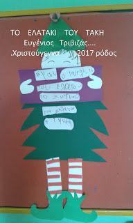 Νηπ e-αγωγείο: Χριστούγεννιάτικες κατασκευές για τις στολές της γ...