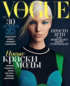 Vogue Russia January by Patrick Demarchelier. Vogue Italia September by Steven Meisel. Photographed by Boo George for Vogue China May Vogue Russia October and December Vogue Portugal April by An Le. Vogue Russia October by Olivier Zahm. Vogue Magazine Covers, Fashion Magazine Cover, Fashion Cover, Vogue Covers, Fashion Music, Patrick Demarchelier, Claudia Schiffer, Vogue Russia, Naomi Campbell