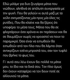 βλεμματα quotes - Google Search
