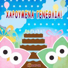 Ευχές για γενέθλια Good Day, Keep It Cleaner, Happy Birthday, Invitations, Party, Decor, Happy Aniversary, Dekoration, Good Morning