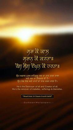 Sikh Quotes, Gurbani Quotes, Indian Quotes, Punjabi Quotes, Truth Quotes, Guru Granth Sahib Quotes, Sri Guru Granth Sahib, Guru Nanak Jayanti, Trust God
