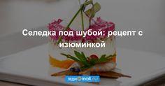 Селедка под шубой - пошаговый рецепт с фото: Рецепт вполне классический, но – с изюминкой. - Леди Mail.Ru