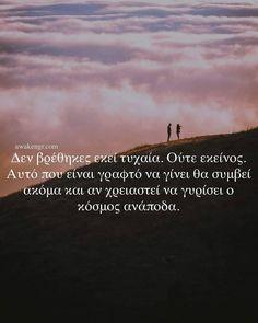 #awakengr_com #greekquotes #greekquote #greekpost #instagram #logia #quotes #ellinikaquotes #wayoflife #greekposts #greece #quoteoftheday… Way Of Life, Movie Quotes, Words, Movies, Movie Posters, Greece, Smile, Tattoo, Drawing