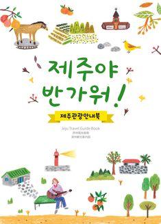 제주관광협회 x sinunggong '내손안의 제주' - 그래픽 디자인, 일러스트레이션