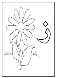 Arabic Alphabet Letters, Arabic Alphabet For Kids, Alphabet Worksheets, Preschool Worksheets, Arabic Language, Learning Arabic, Printing, Tattoo, Flower