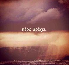 Funny Greek Quotes, Greek Memes, Silly Quotes, Motivational Quotes, Speak Quotes, Words Quotes, Wise Words, Life Quotes, Sayings