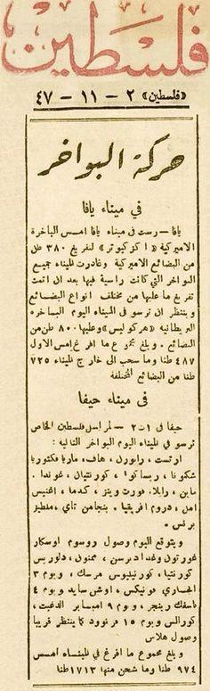 من صحيفة فلسطين، 2/11/1947 From Palestine newspaper 2/11/1947 De periódico Palestina al 2/11/1947