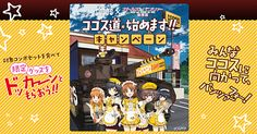 Girls und Panzer x Coco's collaboration transforms tank girls into waitresses - http://wowjapan.asia/2017/01/girls-und-panzer-x-cocos-collaboration-transforms-tank-girls-waitresses/