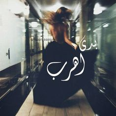 ah walllah bdeeeee