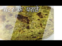 Green peas parathe मटर के पराठे रेसिपी - YouTube Healthy Meals For Kids, Kids Meals, Healthy Recipes, Matar Recipe, E Recipe, Spinach Soup, Green Peas, Carrots, Cooking Recipes
