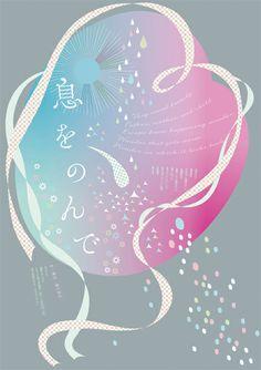 ikiwononde poster