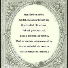 Attitude Shayari, Lyric Quotes, Poetry, Motivation, Poetry Books, Poem, Music Quotes, Poems, Song Quotes