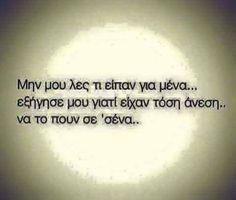 εεμ τώρα να σε δω! #greek #quotes