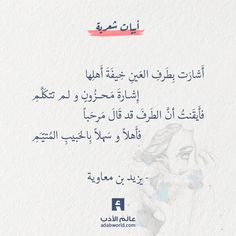 أَشارَت بِطَرفِ العَينِ خِيفَةَ أَهلِها، إِشارةَ مَحزُونٍ و لم تتكَلَّمِ. فأَيقَنتُ أنَّ الطَرفَ قد قَالَ مَرحَباً، فأَهلاً و سَهلاً بِالحَبيبِ المُتيَّمِ. — يزيد بن معاوية. #اقتباسات #الشوق #العيون #شعر #غزل #يزيد-بن-معاوية Poet Quotes, Wisdom Quotes, Words Quotes, Sayings, Qoutes, Arabic Phrases, Arabic Words, Arabic Poetry, Arabic Love Quotes