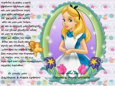 Η Χώρα των Παραμυθιών: μπομπονιέρα, cupcake, μπουκάλια , Μικρός Πρίγκιπας, Μ.Νικόλας, γάμος: η Αλίκη στην Χώρα των Θαυμάτων μπομπονιέρα βάπτισης