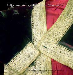 Hippy Fashion, Folk Dance, Black Sea, Folklore, Greek, Costumes, Traditional, Crochet, Blog