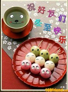 Happy Winter Solstice, Dumpling