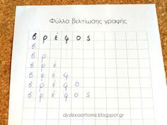 Σταδιακή σύνθεση λέξης! Βελτίωση Οπτικής διάκρισης & Αντιγραφής! Dyslexia, Speech And Language, Special Education, Bullet Journal, Teaching, School, Blog, Schools, Education