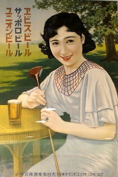These vintage retro Japanese beer posters (reprints) can be seen in old style pubs and restaurants around Tokyo. Vintage Advertising Posters, Vintage Advertisements, Vintage Ads, Vintage Posters, Beer Poster, Poster S, Typography Poster, Poster Layout, Japanese Beer