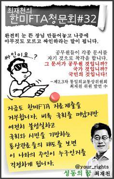 최재천의 한미FTA 청문회 #32