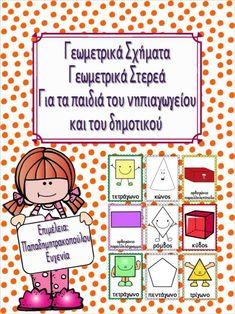 Special Education Teacher, Activities, Math, School, Blog, Greek, Kids, Jelly Beans, Writing