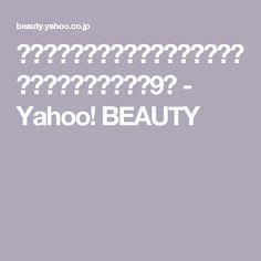長時間でも安心です!落ちにくいと評判のアイメイクコスメ9選 - Yahoo! BEAUTY