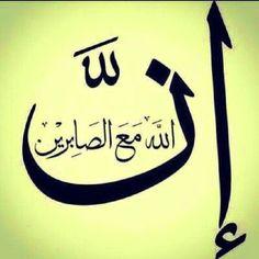 beshak Allah saber kreny walo k stah hai or such k stah hain ameen sumameen Calligraphy Wallpaper, Arabic Calligraphy Art, Arabic Art, Quran Verses, Quran Quotes, Islamic Quotes, Islamic Dua, Allah Quotes, Islamic Wallpaper