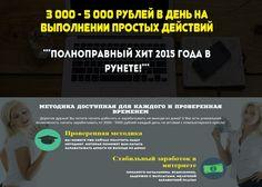 Хит от Дмитрия Смирнова.3 000 - 5 000 рублей в день на простых действиях