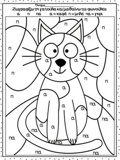 √ Color by Numbers Worksheets Beach. 9 Color by Numbers Worksheets Beach. 8 Color by Numbers Worksheets Beach Number Worksheets Kindergarten, Kindergarten Colors, Worksheets For Kids, Printable Worksheets, Coloring Worksheets, Kindergarten Coloring Pages, Art Worksheets, Pre Kindergarten, Free Printable Coloring Pages