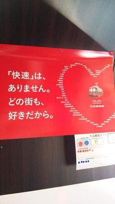 広島電鉄のキャッチコピー③
