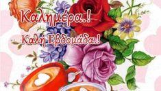 Καλημέρα φίλοι μου με όμορφες εικόνες!! Όμορφη μέρα να έχουμε!!! - eikones top Beautiful Images, Quotes, Qoutes, Dating, Quotations, Shut Up Quotes, Quote