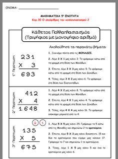 Special Education, Maths, Greek, School, Projects, Kids, Children, Blue Prints, Boys