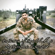 Pakistan Defence Armed Forces Zindabad Poetry About Army