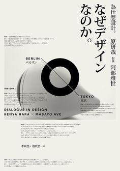 Loving the work of Taiwan-based graphic designer, Wang Zhi Hong. Minimalist Graphic Design, Japanese Graphic Design, Graphic Design Posters, Graphic Design Typography, Graphic Art, Print Layout, Layout Design, Japanese Typography, Typography Layout