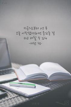 Korean Text, Korean Phrases, Korean Quotes, Korean Slang, K Quotes, Famous Quotes, Korean Handwriting, Cool Words, Wise Words