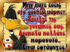 Greek Quotes, Haha Funny, Comic Books, Humor, Comics, Cover, Crowns, Comic Strips, Humour