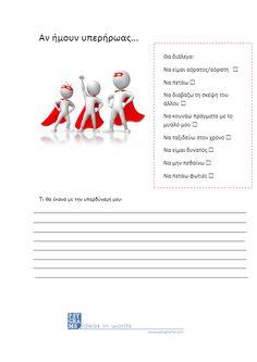 αυτοεκτίμηση Archives - Psygrams Ideas in Words Parenting, Teacher, Education, Words, School, Professor, Teachers, Onderwijs, Learning