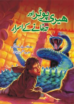 Harry Potter Aur Tehkhanay Key Israr By Moazzam Javed Bukhari containing an adventure mystery novel of horry potter series in urdu. This book has the size of mb and posted into kids urdu stories and moazzam javed bukhari novels. Harry Potter All Books, Harry Potter Stories, Urdu Stories, Chamber Of Secrets, The Secret Book, Urdu Novels, Mystery Novels, Poetry Books, Stories For Kids