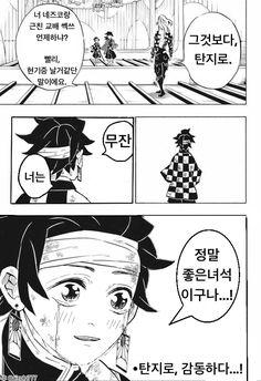 Boku No Hero Academia, Anime Art, Comics, Memes, Funny, Cute, Movie Posters, Happy, Kittens