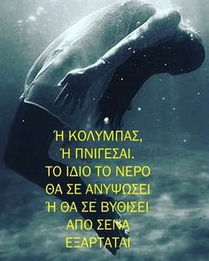 Picture Quotes, Love Quotes, Inspirational Quotes, Greece Quotes, Feeling Loved Quotes, True Words, Picture Video, Poems, Feelings