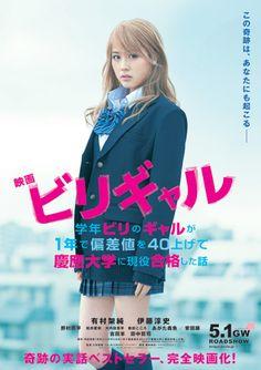 映画「ビリギャル」 http://birigal-movie.jp/