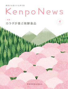 Kenpo News 2014/4月号