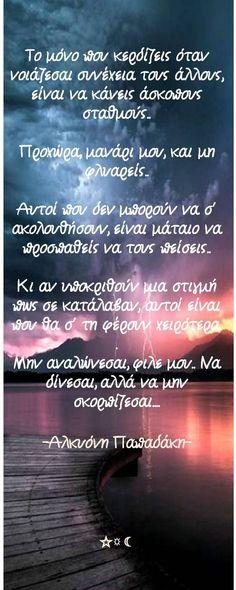 . Greek Quotes, Love Couple, Philosophy, Words, Life, Philosophy Books, Horse